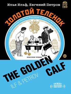 cover image of The Golden Calf (Золотой теленок)